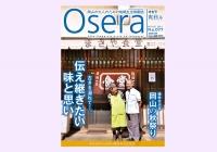 【雑誌情報】Osera(オセラ)No.77爽秋号に掲載されました!