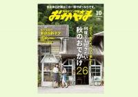 【雑誌情報】タウン情報おかやま10月号に掲載されました!