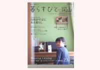 【雑誌情報】暮らすびとvol.7に掲載されました!