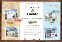 【イベント情報】モデルホームオーナー募集説明会 ※予約制