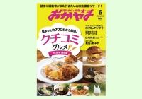 【雑誌情報】タウン情報おかやま6月号に掲載されました!