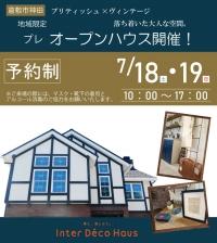 【予約制】イベント情報 新規モデルハウス公開!
