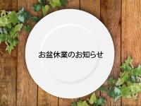 【お盆休業のお知らせ】