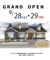 【グランドオープン】新モデルハウス!いよいよ公開です!